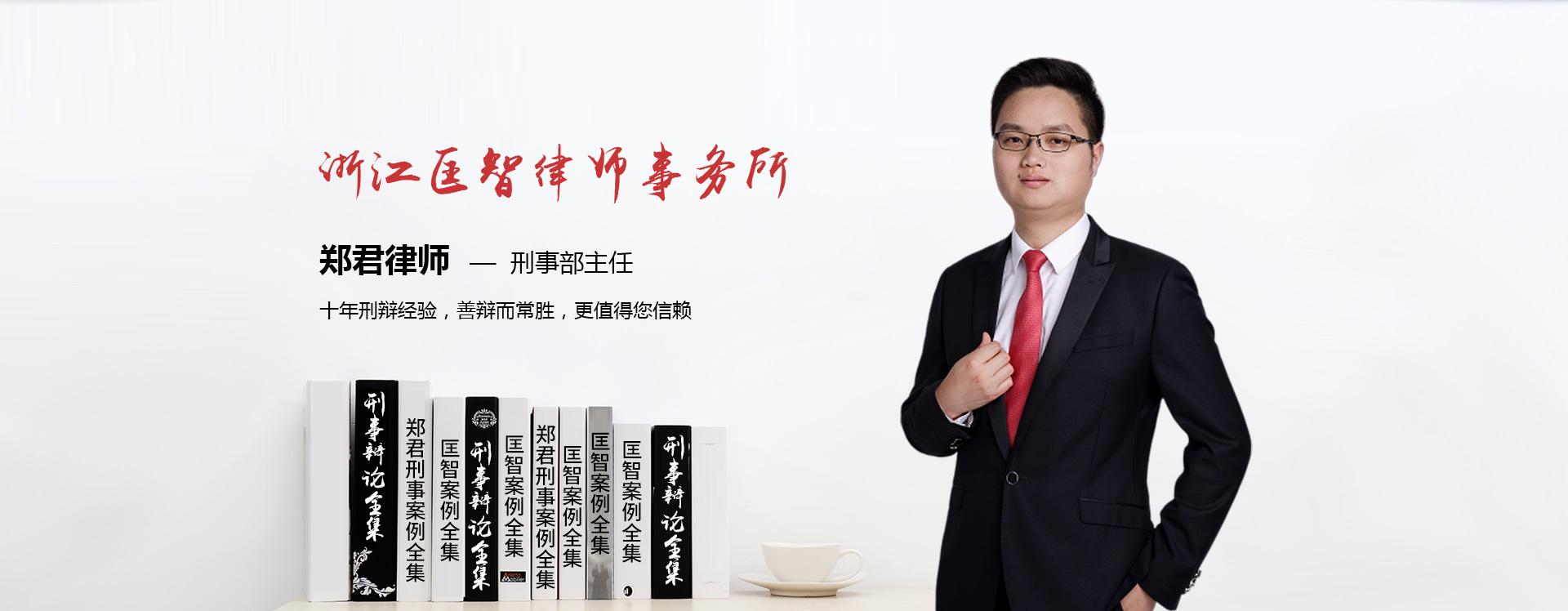 浙江匡智律师事务所刑事部