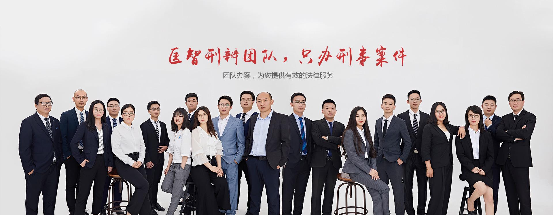 浙江匡智律师事务所刑事部-郑君律师