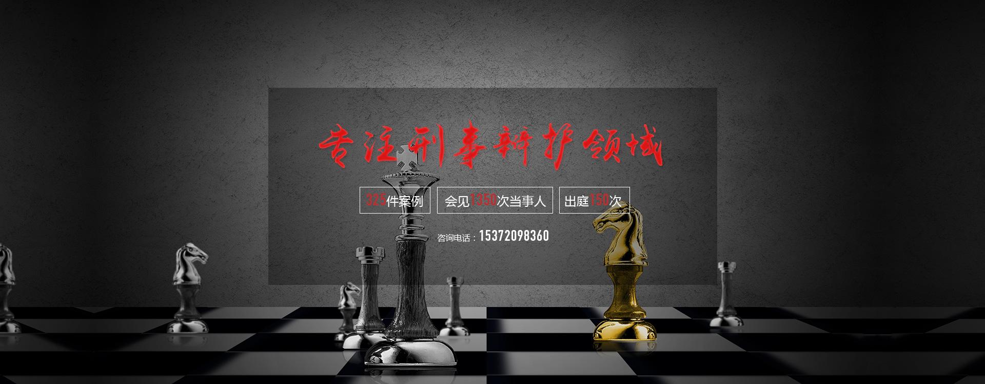 浙江匡智律师事务所刑事部-杭州郑君律师刑辩团队