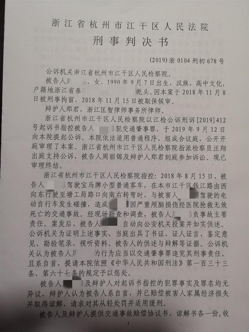 周某某交通肇事案江干法院判缓刑一年案