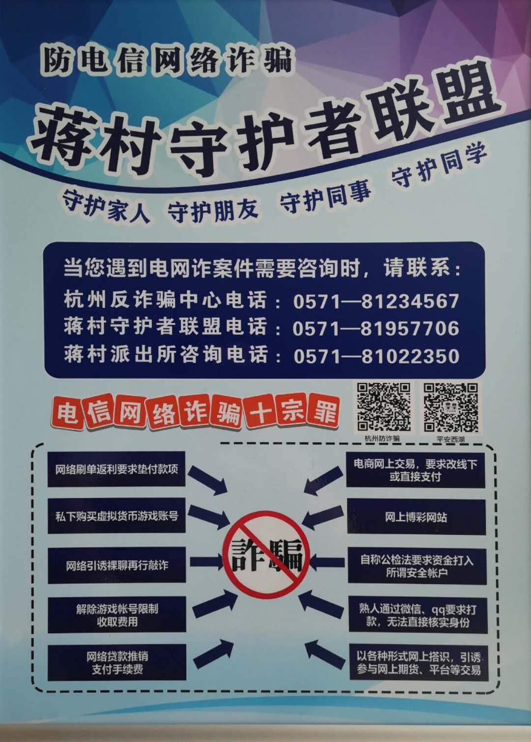 杭州西湖区蒋村派出所防电信网络诈骗咨询电话